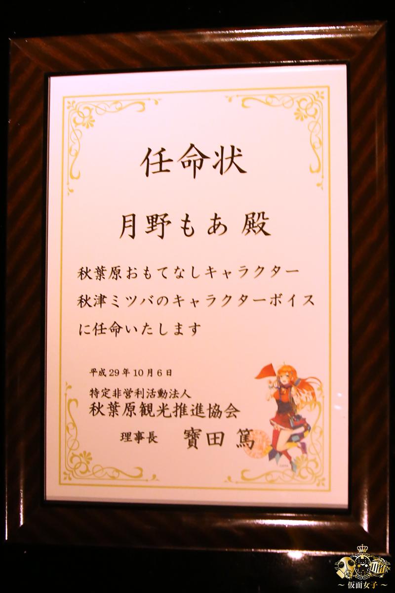 NekoPOP-Kamen-Joshi-Akihabara-Amabassadors-2017-T