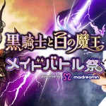 maidreamin challenges players to Kurokishi RPG game battles