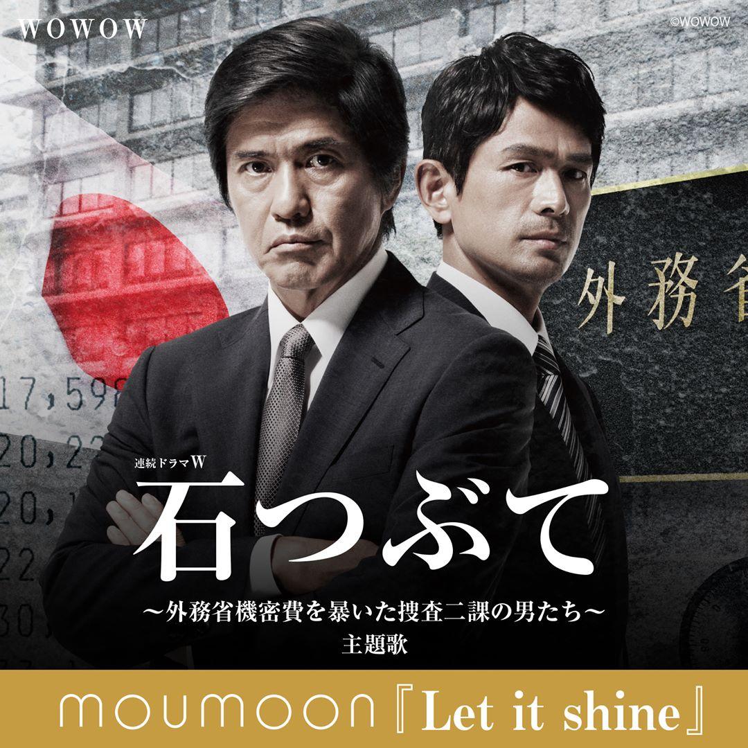 NekoPOP-moumoon-Let-it-shine-single-announce-2
