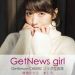 Sasara Sekine stars in GetNews Girl photobook