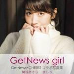Sasara Sekine stars in GetNews Girl photobook