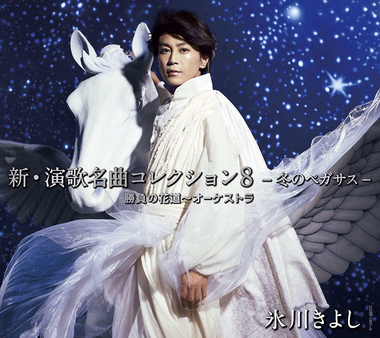 NekoPOP-Kiyoshi-Hikawa-Shin-Enka-Meikyoku-Collection-8-best-cover