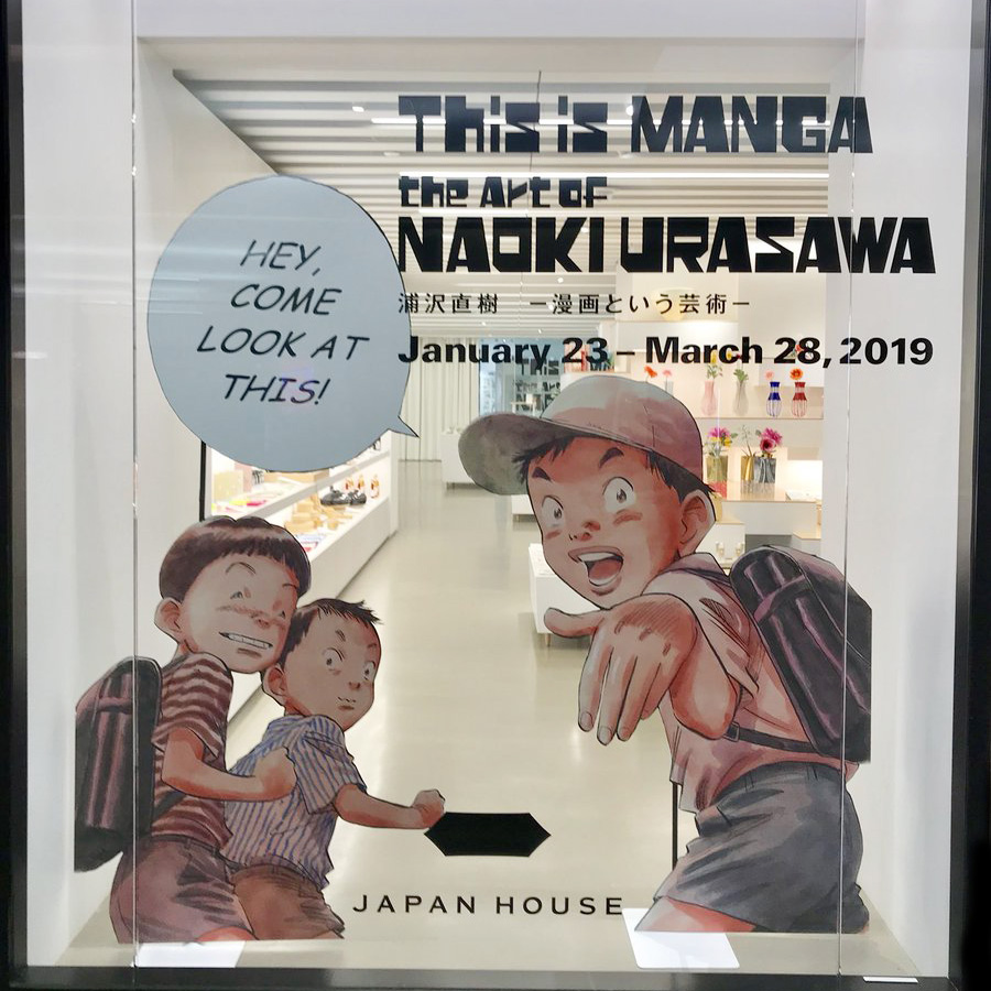 "Entrance to JAPAN HOUSE Los Angeles ""This is Manga - The Art of Naoki Urasawa"""
